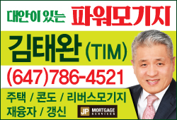 JP Mortgage Services 김태완 모기지