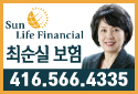 SUN LIFE FINANCIAL(NORTH YORK CENTRE) - 최순실 보험