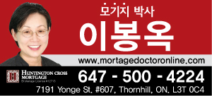 Huntington Cross Mortgage(Verico)- 이봉옥 모기지 박사