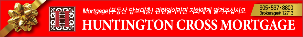 Huntington Cross Mortgage(Verico)-정욱 모기지